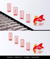 中国风四个意识口号党建楼梯墙