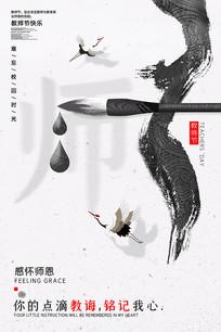 中国风唯美教师节宣传海报
