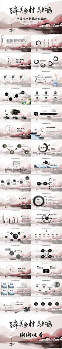 中国风醉美乡村家乡介绍动态PPT