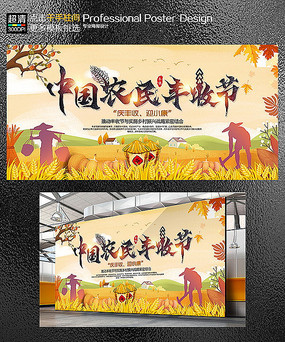 中国农民丰收节宣传粮食丰收展板