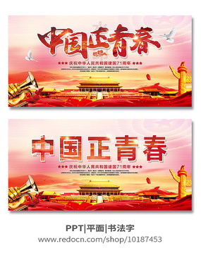 中国正青春国庆大气展板