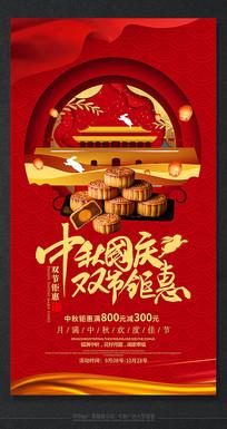 中秋国庆双节促销活动宣传海报