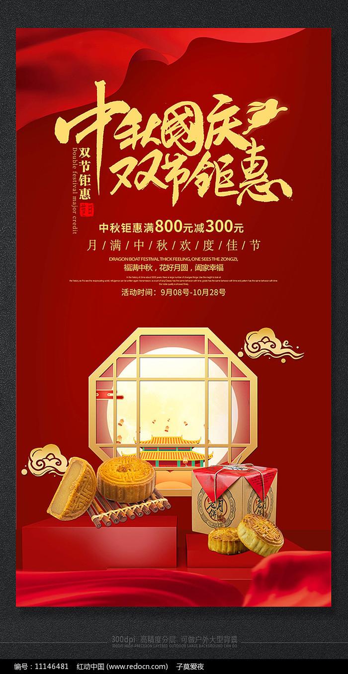中秋国庆双节钜惠活动海报设计图片