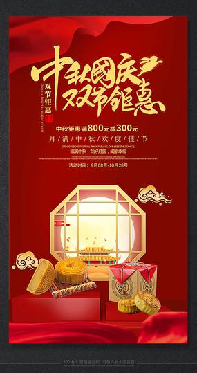 中秋国庆双节钜惠活动海报设计