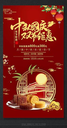 中秋国庆双节钜惠节日宣传海报