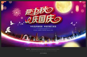 中秋国庆双节庆舞台晚会背景