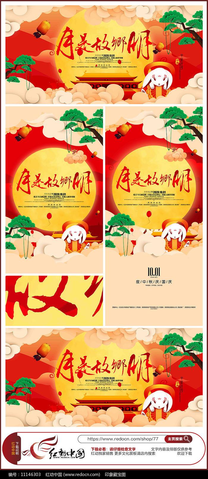 中秋国庆双节同庆海报设计图片