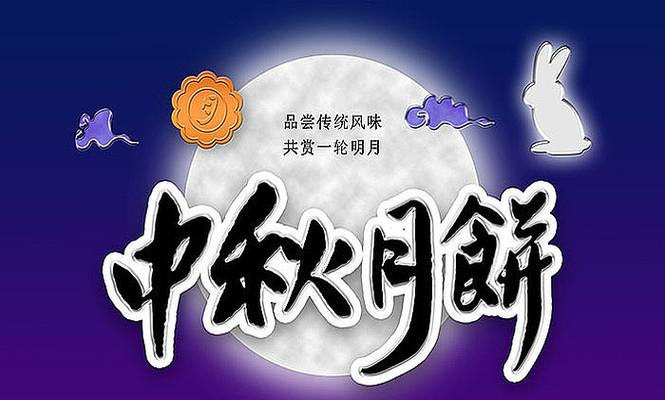 中秋月饼繁体中国风水墨书法艺术字