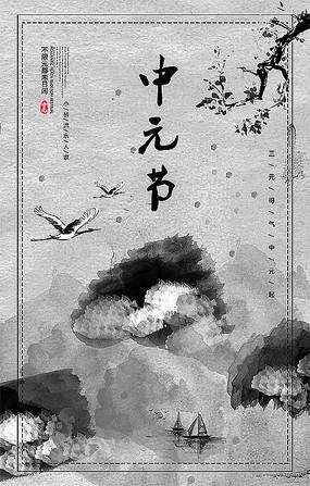 中元节海报设计