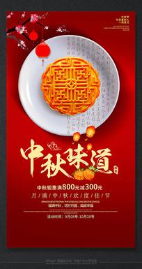 最新创意中秋月饼活动海报