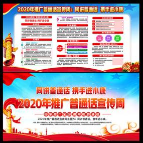 2020年全国推广普通话宣传周展板