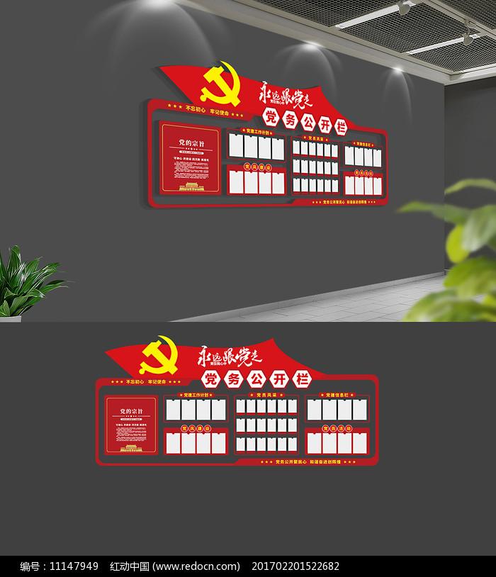 3D大气党务公开栏党建文化墙图片