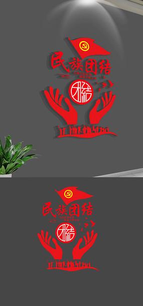 3D小型社区民族团结文化墙