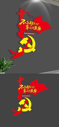 不忘初心牢记使命党建文化墙党建标语