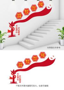 党建标语楼道形象墙