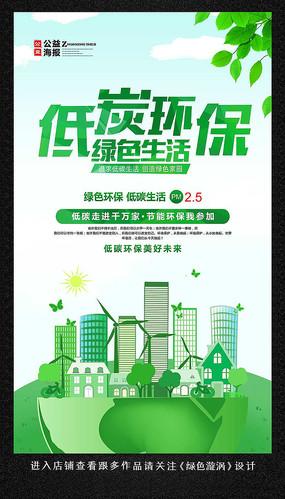 低碳环保标语海报设计