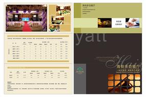 高级酒店多功能会议厅宣传单