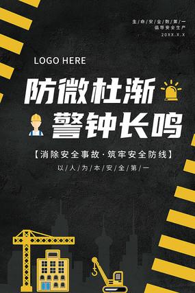 工地工人施工安全生產宣傳展板海報