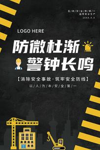 工地工人施工安全生产宣传展板海报