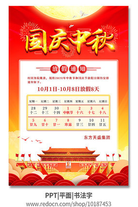 国庆中秋双节放假通知海报