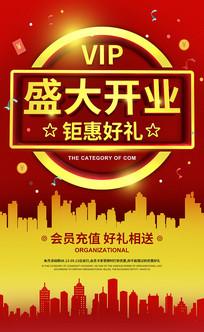 红黄开业促销海报