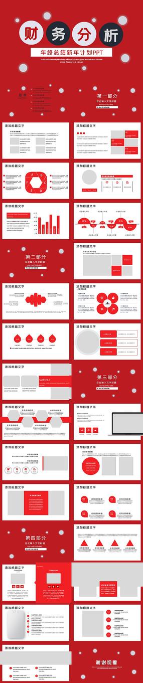 红色财务部财务数据分析统计报告PPT