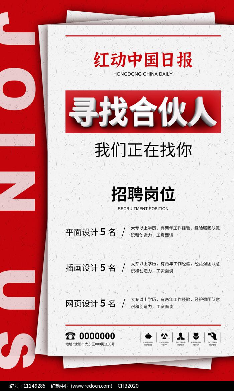 红色创意招聘海报设计图片