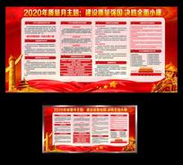 红色大气2020年质量月宣传展板