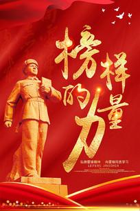 红色大气榜样的力量雷锋精神海报