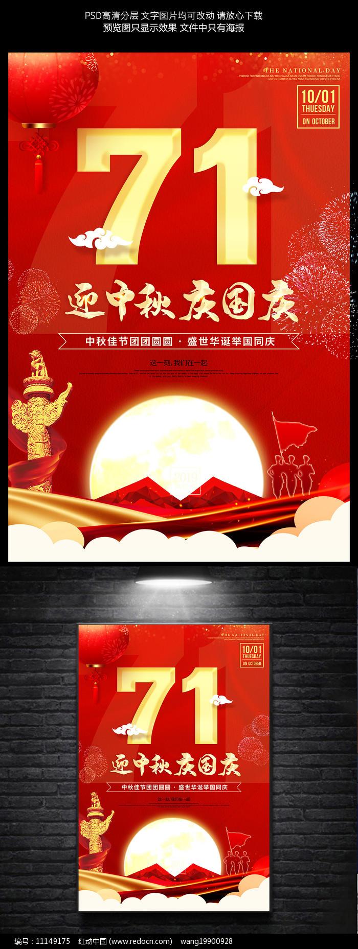 红色大气迎中秋庆国庆海报设计图片