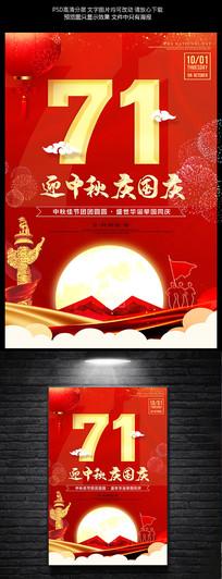红色大气迎中秋庆国庆海报设计
