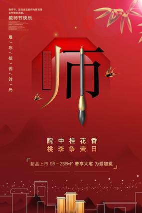 红色房地产教师节宣传海报