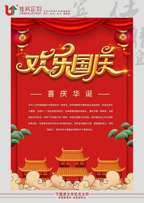 欢乐国庆海报