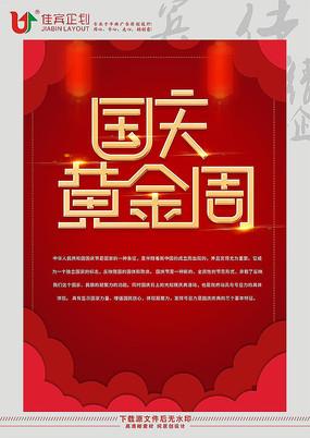 欢乐国庆海报设计