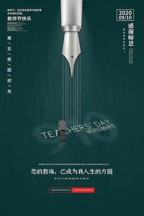 简约9月10日教师节海报