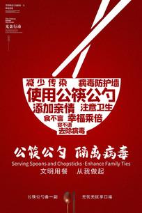简约文明就餐宣传海报