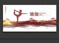 简约瑜伽宣传海报设计