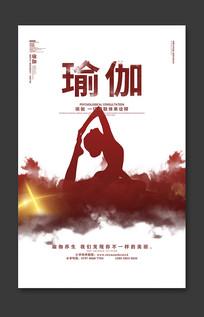 简约瑜伽养生宣传海报设计