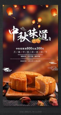 精美中秋节月饼促销海报