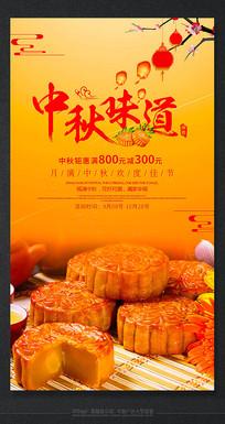 精美中秋月饼活动促销海报