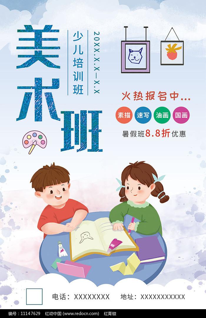 卡通幼儿美术培训机构招生海报图片
