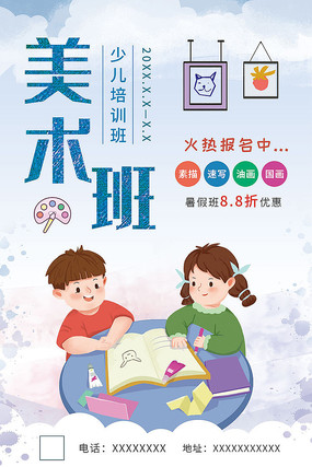卡通幼儿美术培训机构招生海报