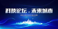 蓝色大气科技论坛未来城市展板背景
