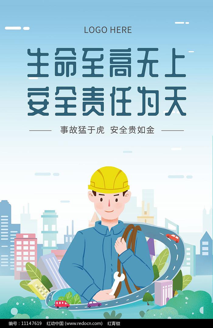蓝色简约工人安全生产宣传海报图片