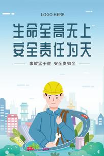 蓝色简约工人安全生产宣传海报