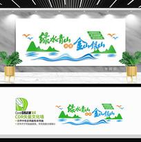 绿水青山生态文化墙设计