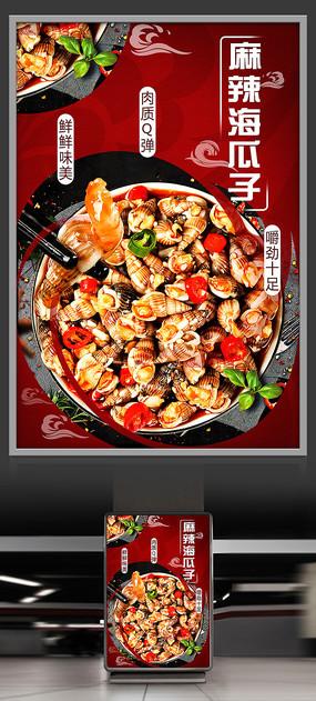 麻辣海瓜子海鲜美食海报设计