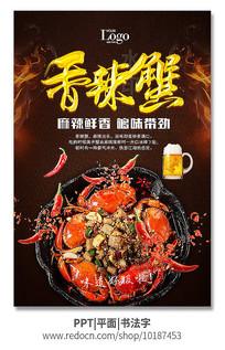 美味香辣蟹海报