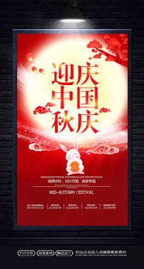 庆国庆迎中秋宣传海报