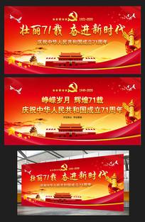 庆祝十一国庆节新中国成立71周年展板背景